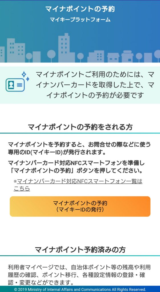 マイナポイントアプリ画面
