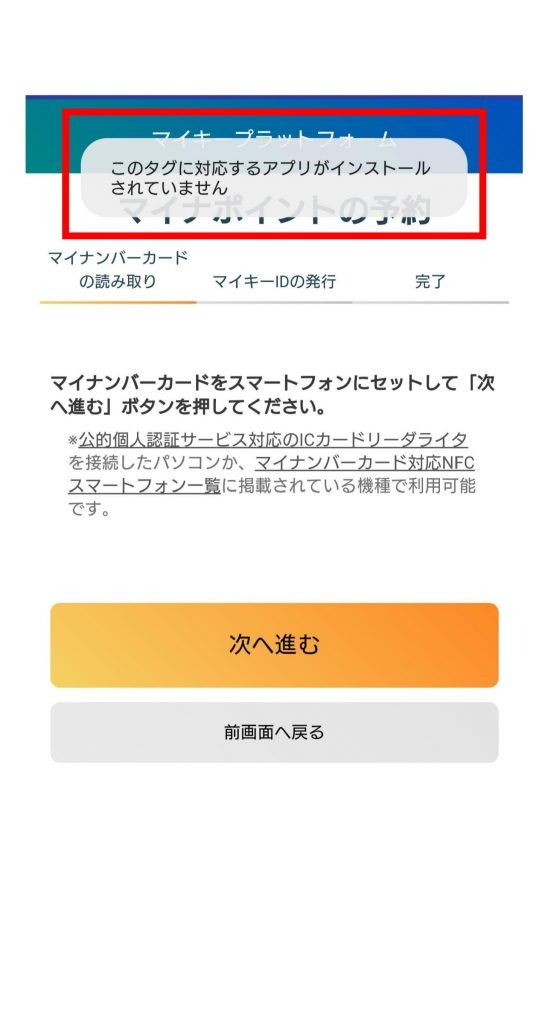 マイナポイントアプリ画像